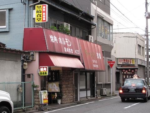 Kuroshoku01
