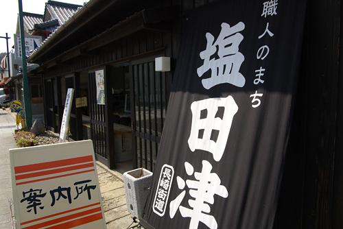 Shiota01_16